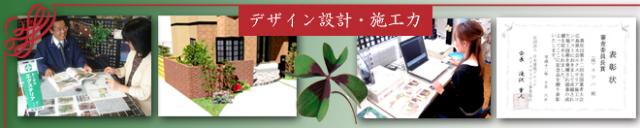 株式会社ヨツバ デザイン設計・施工力